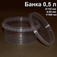 Банка с крышкой 0,5 л, пластиковая, пищевая РР