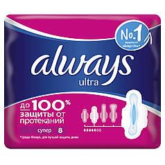 Гигиенические прокладки Always Ultra Super Plus, 8 шт