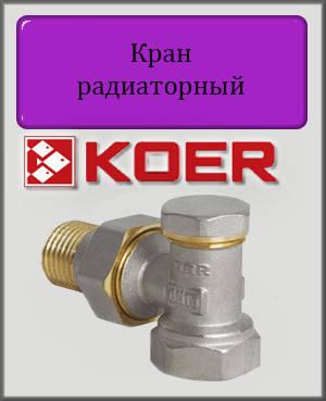 "Кран радиаторный угловой 1/2"" Koer KR 902 нижний"