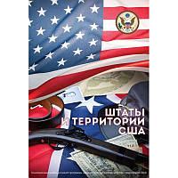"""Альбом для монет """"Штаты и территории США"""" - 56 капсул"""