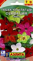 Семена Табак Крылатый Сенсация смесь окрасок  0,3 грамма Аэлита