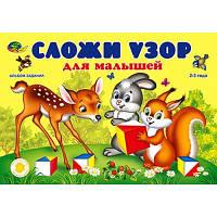 Раннее развитие Альбом заданий для малышей 2-3 года для игры Сложи узор (Зайка-Белочка) Корвет 7523