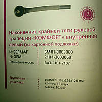 """Наконечник ВАЗ 2101 внутр. левый /на подложке/ «Комфорт» """"Белмаг"""""""