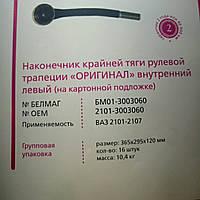 """Наконечник ВАЗ 2101 внутр. левый /на подложке/ «Оригинал» """"Белмаг"""""""