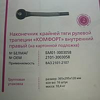 """Наконечник ВАЗ 2101 внутр. правый /на подложке/ «Комфорт» """"Белмаг"""""""