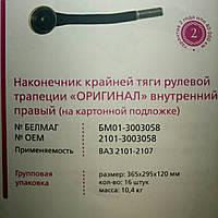 Наконечник ВАЗ 2101 внутр. правый /на подложке/ «Оригинал»/