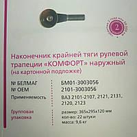 "Наконечник ВАЗ 2101 наруж. /на подложке/ «Комфорт» ""Белмаг"""