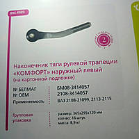 "Наконечник ВАЗ 2108 наруж. левый /на подложке/ «Комфорт» ""Белмаг"""