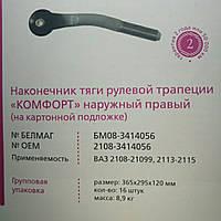 "Наконечник ВАЗ 2108 наруж. правый /на подложке/ «Комфорт» ""Белмаг"""