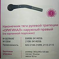 """Наконечник ВАЗ 2108 наруж. правый /на подложке/ «Оригинал» """"Белмаг"""""""