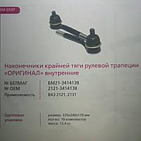 "Наконечник ВАЗ 2121 внутр. (кт. 2 шт.) «Оригинал» ""Белмаг"""