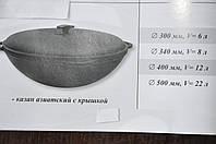 ✅ Казан-каструля чугун с крышкой 10 л (5.9кг)