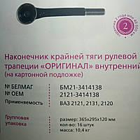 """Наконечник ВАЗ 2121 внутр. /на подложке/ «Оригинал» """"Белмаг"""""""