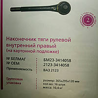 "Наконечник ВАЗ 2123 внутр. правый /на подложке/ ""Белмаг"""