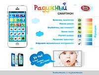 """Телефон мобильный детский """"Радужный смартфон"""" 7376A"""