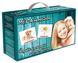 """Подарочный н-р """"МЕГА чемодан Вундеркинд с пеленок 2013"""" 096464"""
