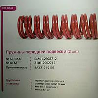 """Пружина ВАЗ 2101 передняя (компл. 2шт.) """"Белмаг"""""""