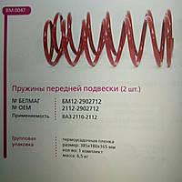 """Пружина ВАЗ 2110 передняя (компл. 2 шт.) """"Белмаг"""""""