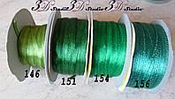 Лента атласная цвет №156 шириной 0,3 см - от 10 м