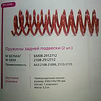 """Пружина ВАЗ 2108 задняя (компл.2шт.) """"Белмаг"""""""