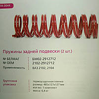 "Пружины ВАЗ 2102 задняя (компл. 2шт.) ""Белмаг"""