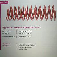 """Пружина ВАЗ 2110 задняя (компл. 2шт.) """"Белмаг"""""""