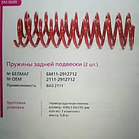 """Пружина ВАЗ 2111 задняя (компл. 2шт.) """"Белмаг"""""""