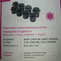 """Сайлентблок подвески ВАЗ 2101 (комплект 8 шт.) """"Белмаг"""""""
