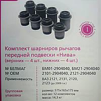 """Сайлентблок подвески ВАЗ 2121 (комплект 8шт.) """"Белмаг"""""""