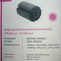 """Сайлентблок рессоры ГАЗ 3302 """"Белмаг"""""""