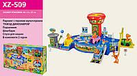 Паркинг игрушечный Поезд Динозавров, XZ-509