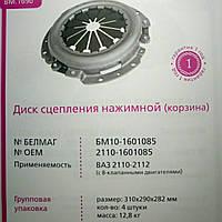 """Диск сцепления нажимной ВАЗ 2110 (корзина) """"Белмаг"""""""