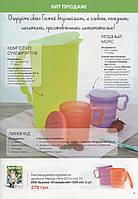 """Кружка для напитков и приготовления напитков """"Очарование"""" новый цвет 350мл 2шт."""