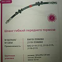 """Шланг тормоза ВАЗ 2110 переднего """"Белмаг"""""""