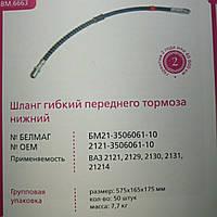 "Шланг тормоза ВАЗ 2121 переднего ""Белмаг"" нижний с метал. оплеткой"