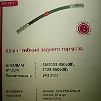 "Шланг тормоза ВАЗ 2123 заднего ""Белмаг"""