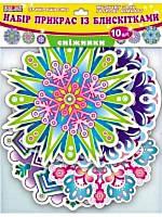 Набор украшений с блестками. Снежинки (серебро), Ранок, 15105088У, 5233