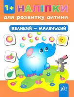 """Книга"""" Наліпки для розвитку дитини Великий - маленький"""", ТМ Ула, rv0015604"""