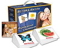 """Подарочный набор """"Велика валіза"""" ламинация УКР, 379314"""