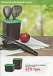 Підставка для кухонних приладів висока Tupperware, фото 2