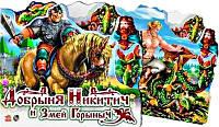 Любимая сказка: Добрыня Никитич и Змей Горыныч (р), 138435