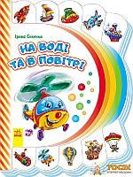 Моя первая книжка: На воде и в воздухе (у), 477271