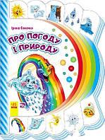 Моя первая книжка: Про погоду и природу (р), 477189