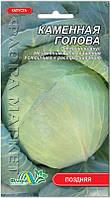 Семена Капуста белокочанная поздняя Каменная Голова  0,7 грамма ФлораМаркет