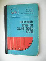 """В.Быков """"Циклическая прочность судокорпусных сталей"""""""
