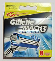 Картриджи Gillette Mach3 Turbo  Оригинал 8 шт в упаковке производство  Германия