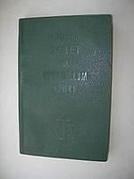 Новый Завет на чувашском языке