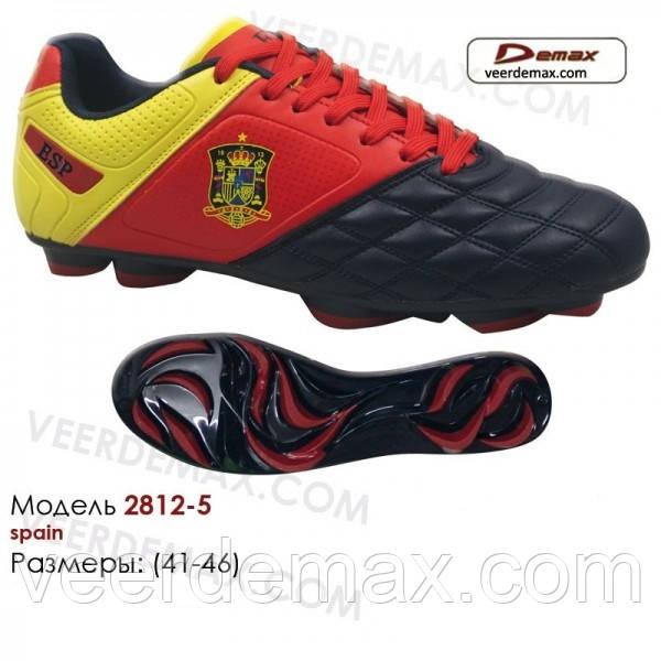 Футбольные бутсы Demax размеры 41-46