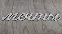 """Слово деревянное """"мечты"""""""