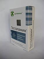Тесталамин - применяется при бесплодии и мужском климаксе.